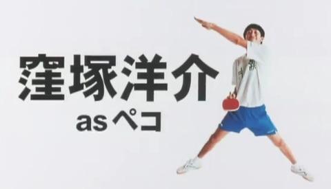 『ピンポン』面白いけど、窪塚の実写版映画もかなり良かったよな!!!