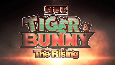 【タイバニ】劇場版「The Rising」の感想、1/1ダブルチェイサー、中吊りジャック、戦利品など
