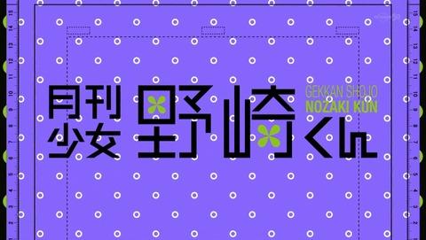 月刊少女野崎くん アイキャッチ エンドカード