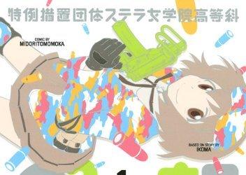 アニメ『ステラ女学院高等科C3部』はTBS・BS-TBSにて2013年夏より放送開始