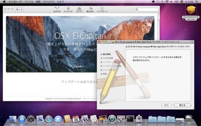 OS-X-Snow-Loepard-Mac-App-Store-Update