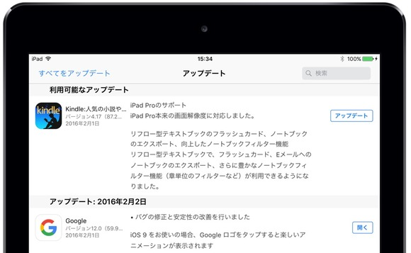 Kindle-for-iPad-Update-support-iPad-Pro