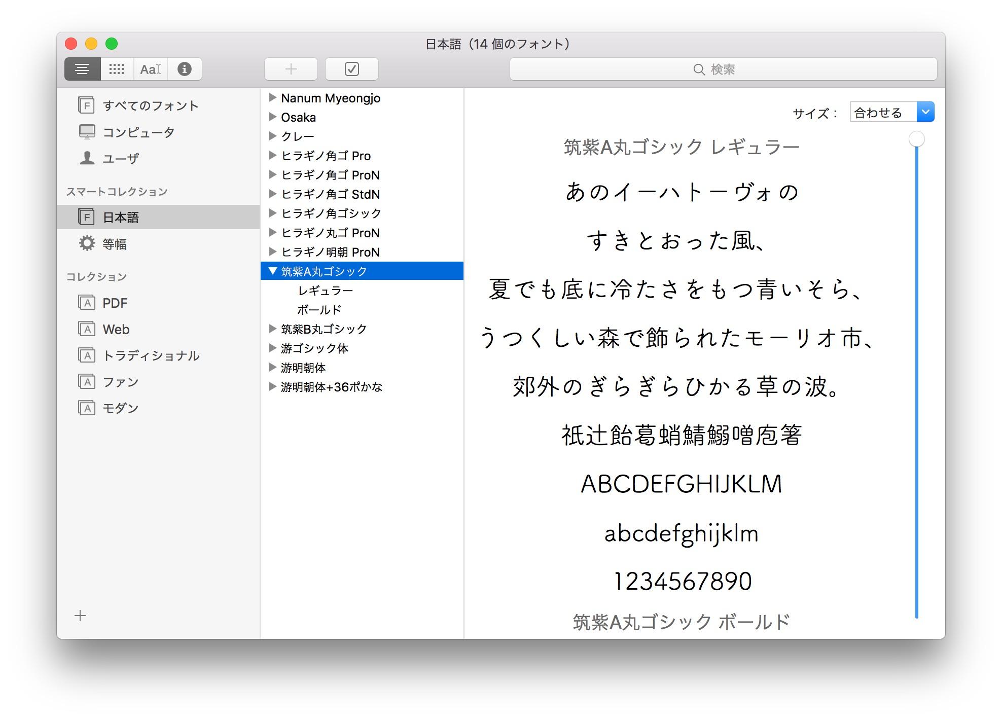 OS X 10.11 El Capitanには「クレー」「筑紫A丸ゴ …