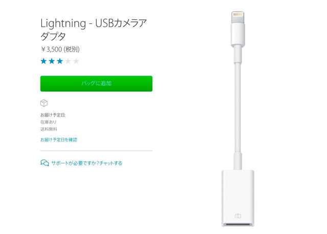 Lightning_to_USB_Camera_Adapter