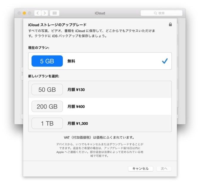 iCloud-ストレージ-プラン