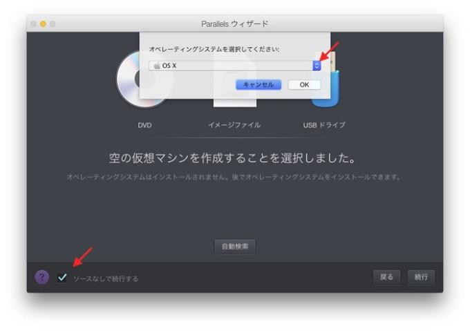 Parallels-Desktop-input-source
