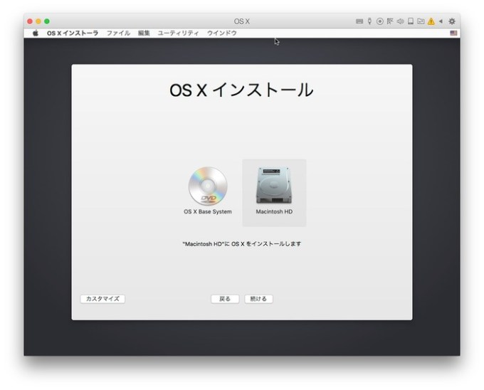 OS-X-El-Capitan-Install-img2