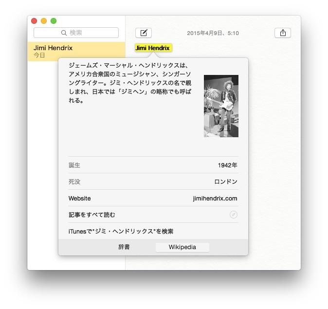 OS-X-10-10-3-調べる-iTunes