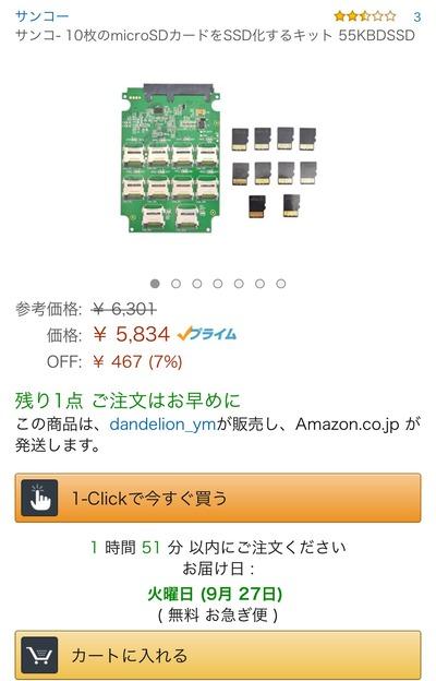 SDカード10枚挿してSSDにするやつw
