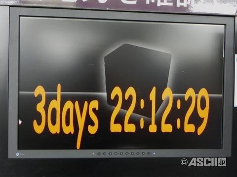 AMDが23日14時に向けて謎のカウントダウンを開始!