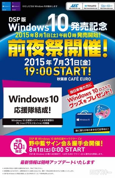 秋葉原で野中藍さん参加イベントも!Windows10 DSP版は8/1午前0時発売