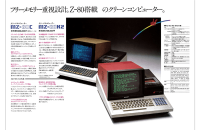 シャープ、「X68000」「MZ-80」のカタログを無料配信 「ポケコン」「ザウルス」「それいけ!X1」も