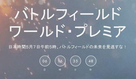 バトルフィールドの最新作を日本時間の5月7日早朝に発表