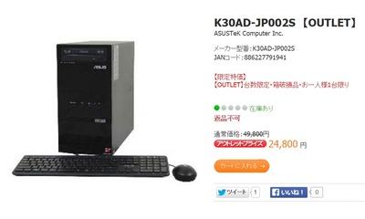 ASUSのパソコンが24,800円wwwwwwwww