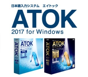 「ATOK 2017」はディープラーニングで誤変換3割減、2月3日発売