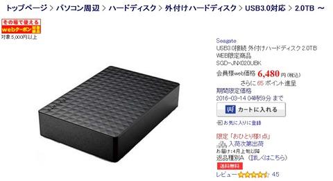 2TBの外付けハードディスクが6480円wwwwwwwwww