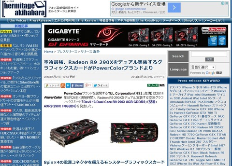 PowerColor、「Devil 13 Dual Core R9 290X」を発表