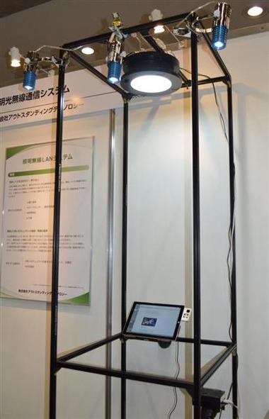 電波を一切使わずLED照明が照らす範囲でネット接続を可能にする、次世代・可視光通信を東京のベンチャーが量産化