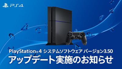 PS4 次回アップデートでPCでのリモートプレイが可能に!
