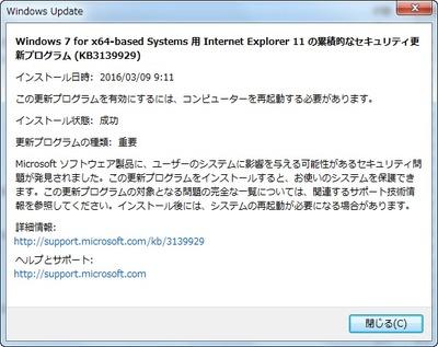 IEのセキュリティパッチにWindows 10アップグレード広告を挿入 管理者激怒 MSの本気度が明らかに