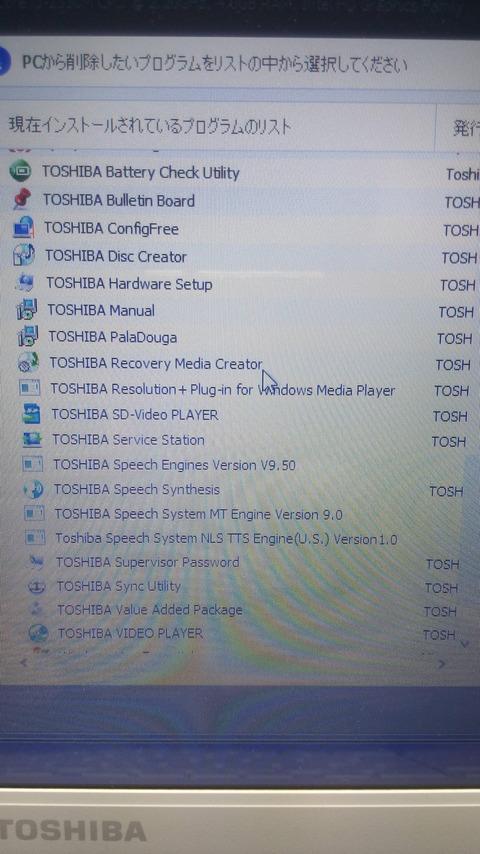 福袋で東芝のパソコン買ったんだけどゴミソフト多すぎだろ