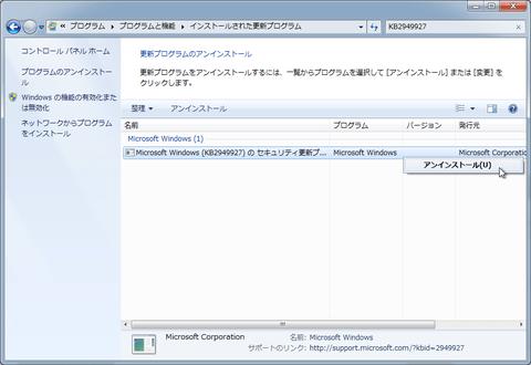Microsoftの更新プログラムに不具合 15日公開のWindows 7/Server 2008 R2向け更新プログラム「KB2949927」の配布が停止