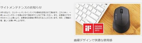 ロジクール、マウスやキーボード等の製品を値上げへ 円安の影響で