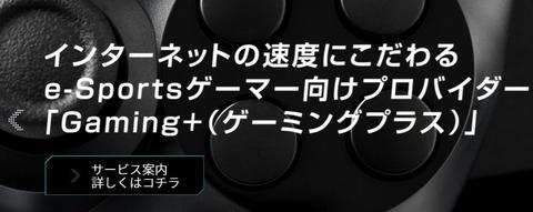 【ゲーミング回線】e-Sportsゲーマー向けプロバイダ Gaming+