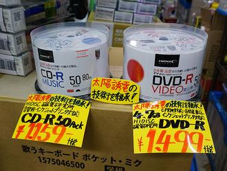 太陽誘電の設備を引き継ぎ製造されたDVD-R/CDメディアが発売