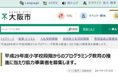 大阪市が『無償』でプログラミング教育を行う事業者を募集