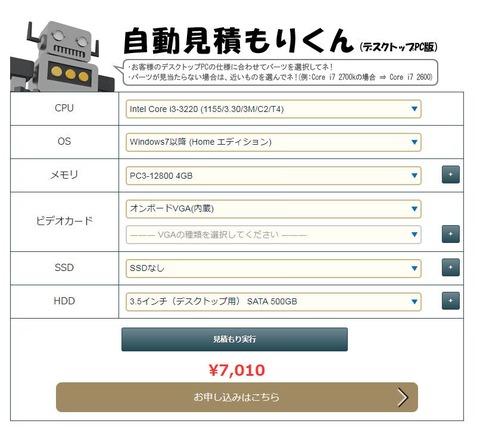 【悲報】ワイのパソコンの見積もり7000円だった