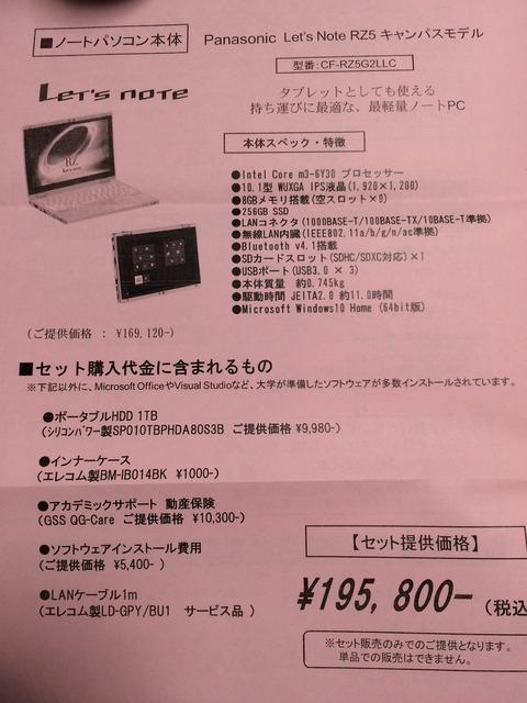 【悲報】大学生協さん、とんでもないノートPCを販売