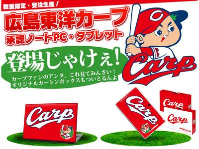 【朗報】広島東洋カープ承認ノートPC・タブレットが発売