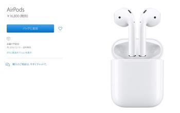 Apple、発売延期の無線イヤホン「AirPods」を発売開始 ケーブルの煩わしさから開放