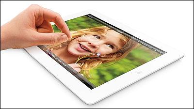 ( ´ノД`)コッソリ iPad Retinaモデル128GB2月5日新発売
