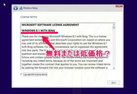 "【PC】マイクロソフト(MS)、""無料版OS""『Windows 8.1 with Bing』を計画か"
