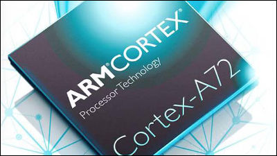 ARM、次世代プロセッサ「Cortex-A72」を発表
