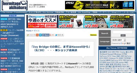 9月1日に発売予定のHaswell新型CPU「Core i7-4771」など国内予価