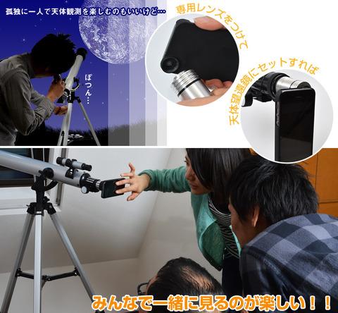 俺たちのサンコーがiPhoneで天体観測できる望遠鏡と仕事机で使えるハンモック型足休めを発売