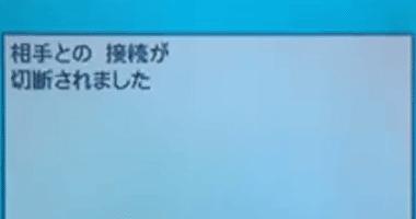 pokemon-bw-wi-fi-setudan