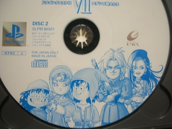 ゲームの『DISC2を入れてください』のドキドキ感