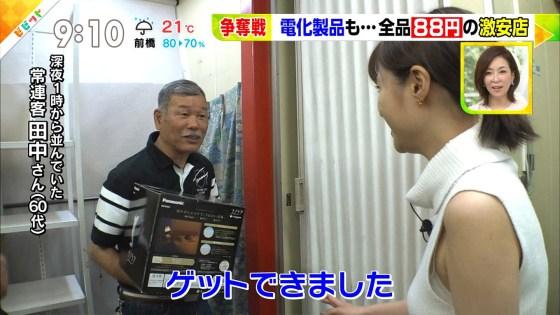 伊東楓アナ 脇から下着がモロ見え!!!!