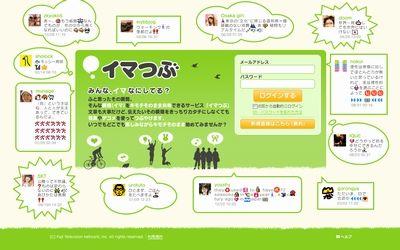 フジテレビ、Twitter風交流サイト「イマつぶ」を9月30日で終了