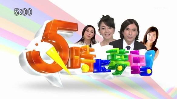 TOKYO MXの情報バラエティー番組「5時に夢中!」が4月から関西進出