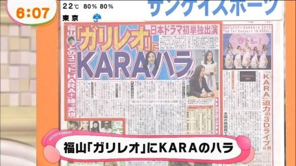 【フジテレビ】 ガリレオの視聴率がいいんでKARAのハラを韓国人OL役でゴリ押し出演させるわw