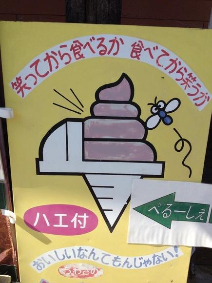 【画像】 山梨県で売られてるソフトクリームが最低すぎる件wwwwwwwwwwwww