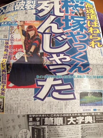 「桜塚 やっくん 死んじゃった」  日刊スポーツの見出しが酷すぎて炎上中