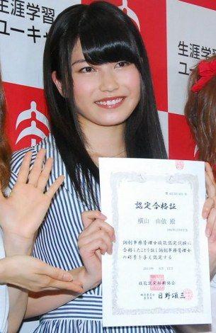 横山由依(20) ユーキャン資格取得試験「調剤事務管理士」に合格wwwwww
