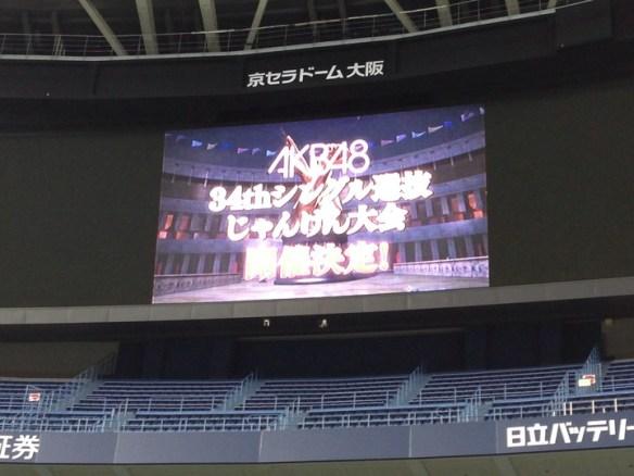 じゃんけん大会、松井珠理奈が優勝 選抜初センターに