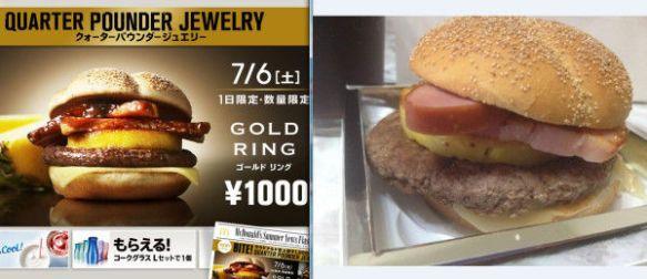 【画像】 マックの1000円バーガーの実物が酷い